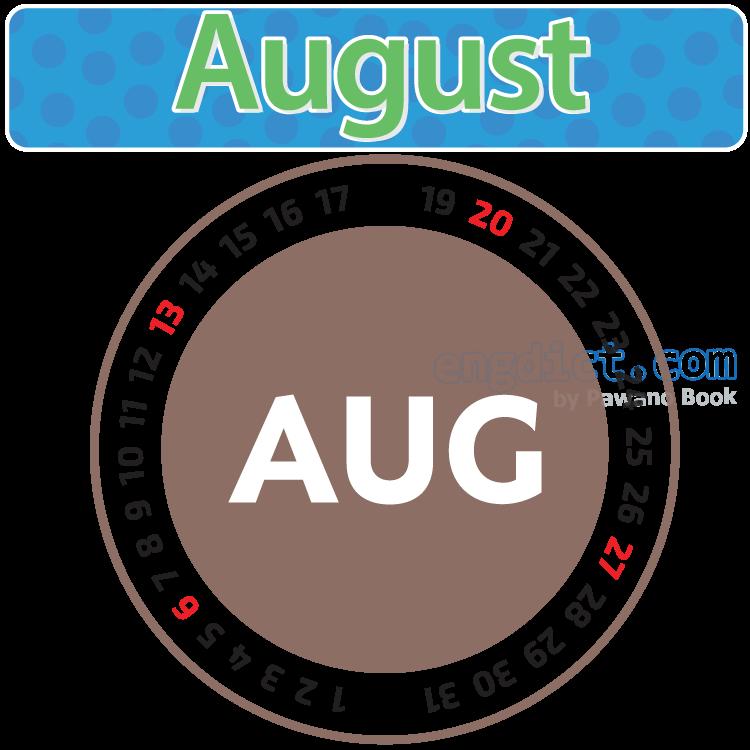 August แปลว่า เดือนสิงหาคม