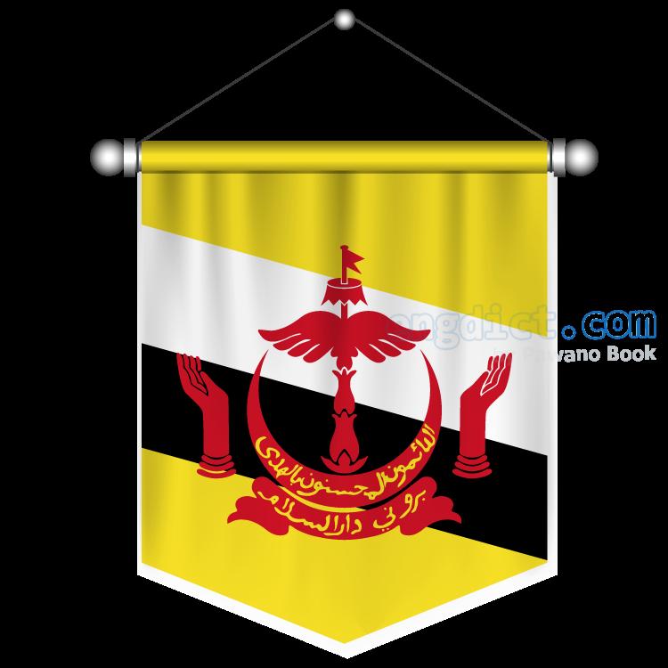 Brunei Darussalam แปลว่า บรูไน