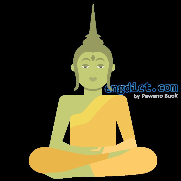 Buddha image แปลว่า พระพุทธรูป