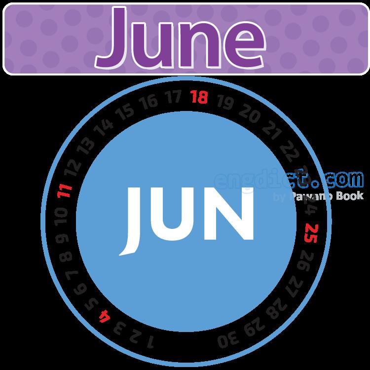 June แปลว่า เดือนมิถุนายน