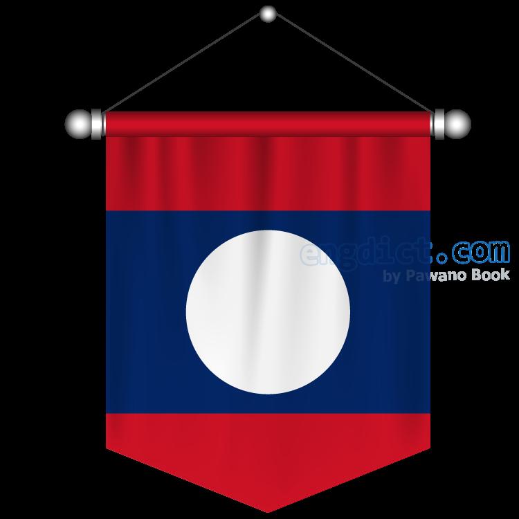 Laos แปลว่า ลาว