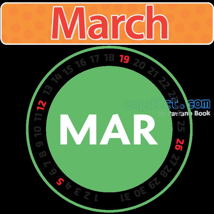 March แปลว่า เดือนมีนาคม