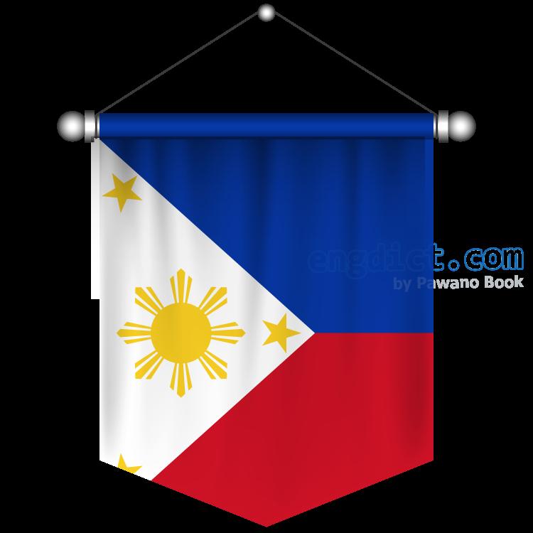Philippines แปลว่า ฟิลิปปินส์