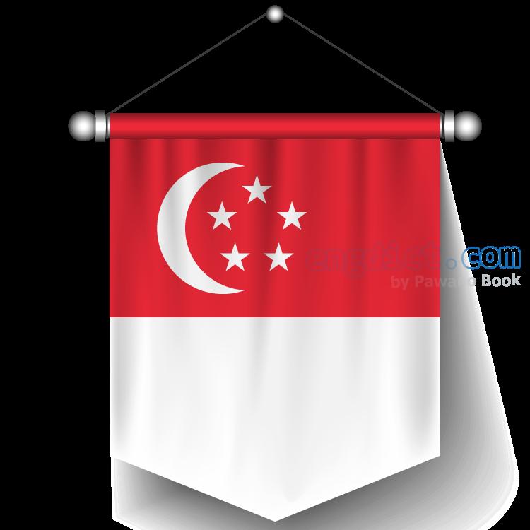 Singapore แปลว่า สิงคโปร์