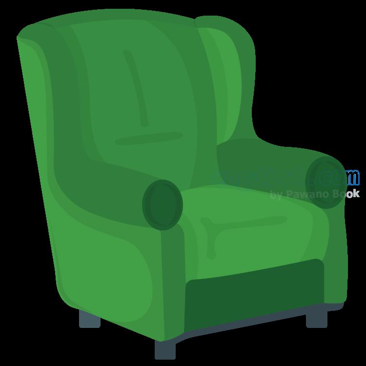 armchair แปลว่า เก้าอี้ที่มีที่วางแขน