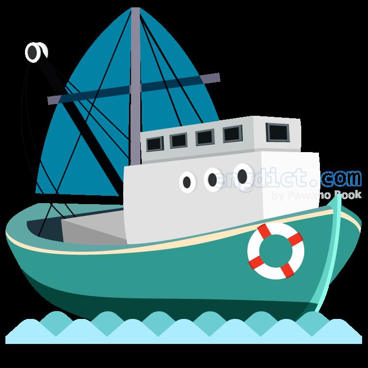 boat แปลว่า เรือ