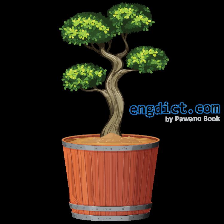 bonsai แปลว่า ต้นไม้แคระ