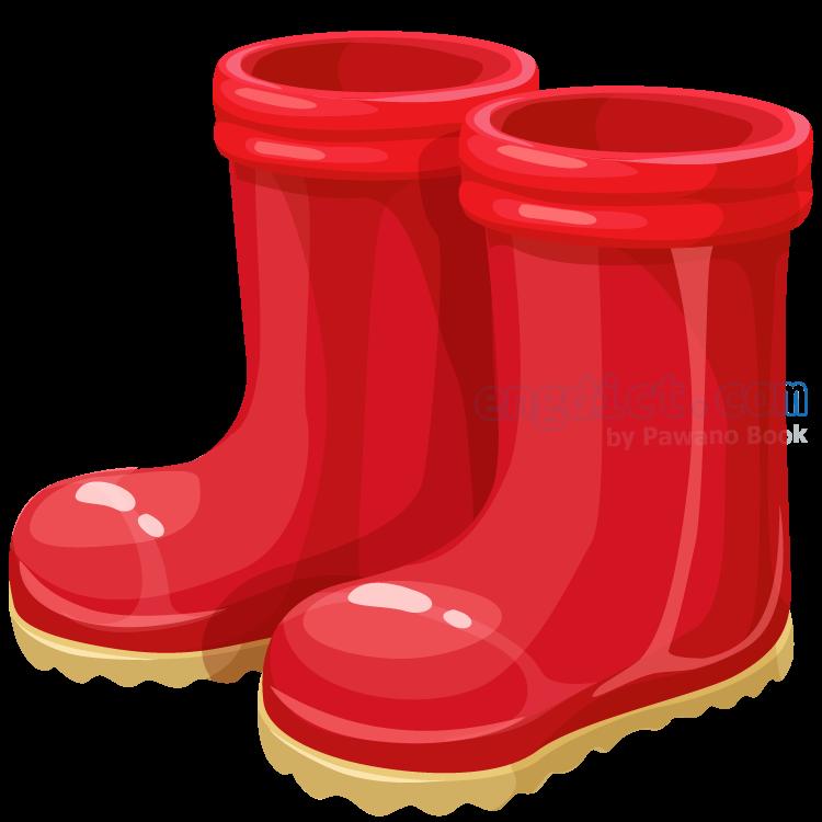 boot แปลว่า รองเท้าบูท