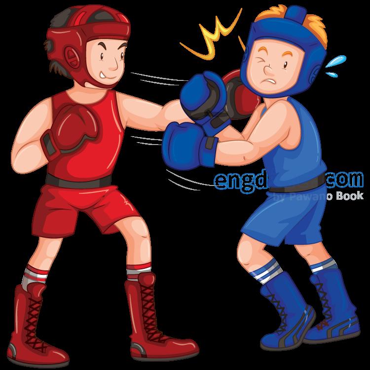 boxing แปลว่า กีฬาชกมวย
