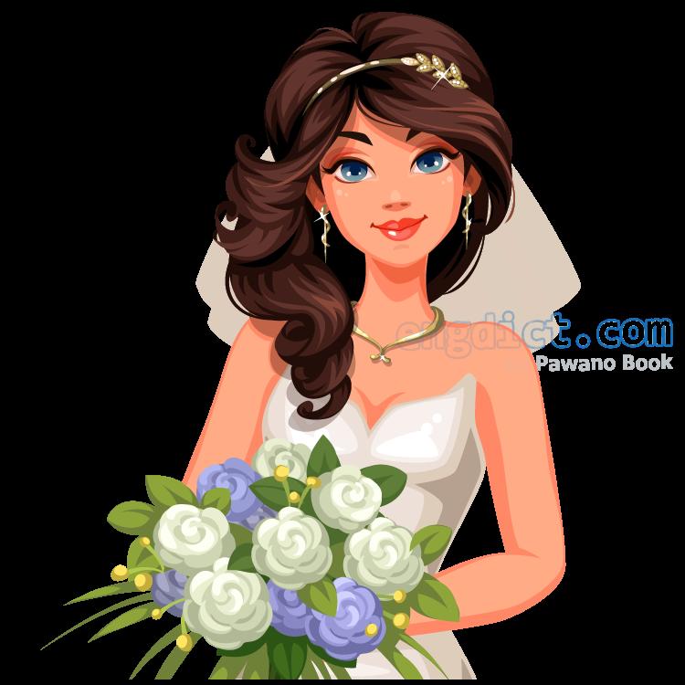 bride แปลว่า เจ้าสาว
