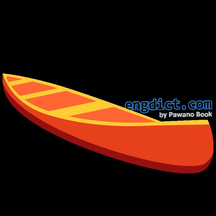canoe แปลว่า เรือชนิดหนึ่งทรงเรียวแหลม