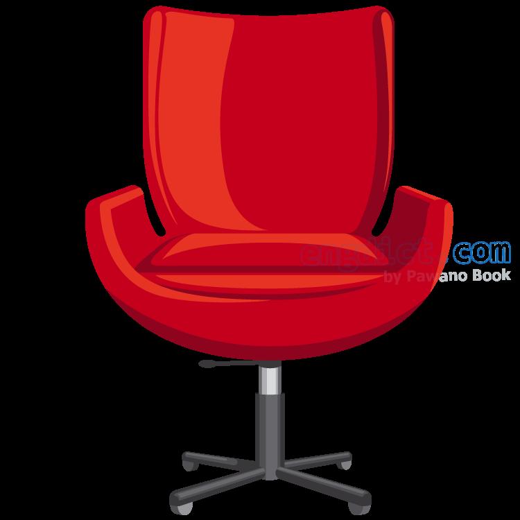 chair แปลว่า เก้าอี้