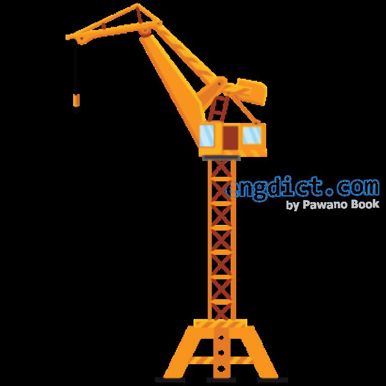 crane แปลว่า ปั้นจั่นยกของหนัก