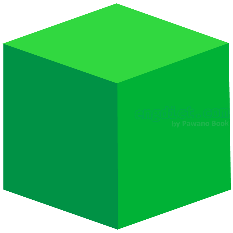 cube แปลว่า ลูกบาศก์