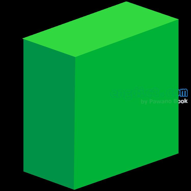 cuboid แปลว่า ทรงสี่เหลี่ยมมุมฉาก
