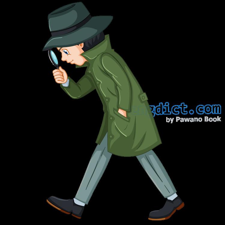 detective แปลว่า นับสืบ
