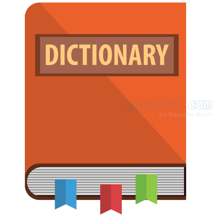 dictionary แปลว่า พจนานุกรม