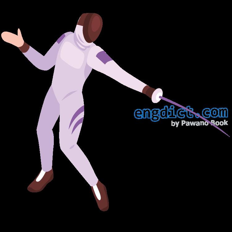fencing แปลว่า กีฬาฟันดาบ