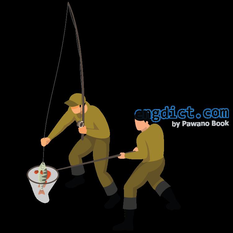 fishing แปลว่า กีฬาการจับปลา