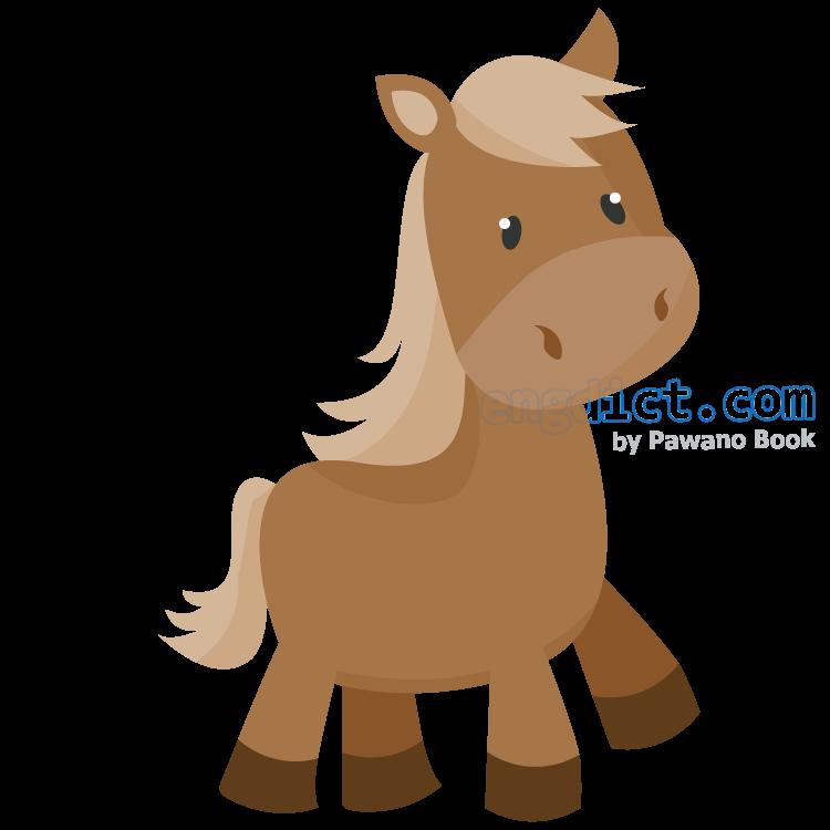 foal แปลว่า ลูกม้า,ลูกลา