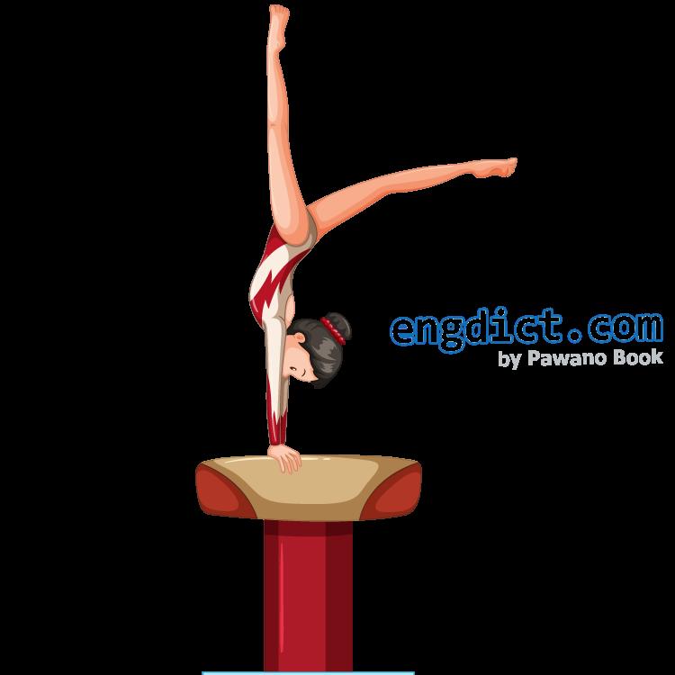 gymnast แปลว่า นักกายกรรม