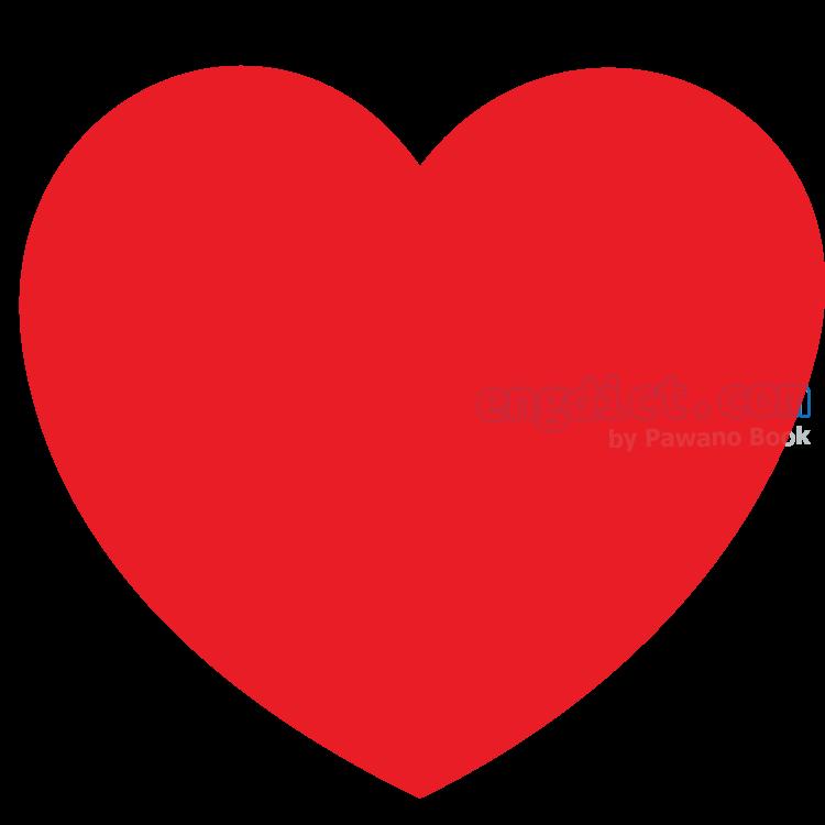 heart shape แปลว่า รูปหัวใจ