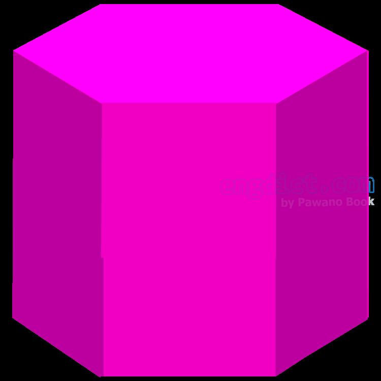 hexagonal prism แปลว่า ปริซึมหกเหลี่ยม
