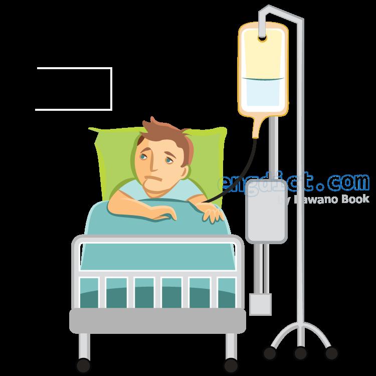 hospital bed แปลว่า เตียงคนไข้
