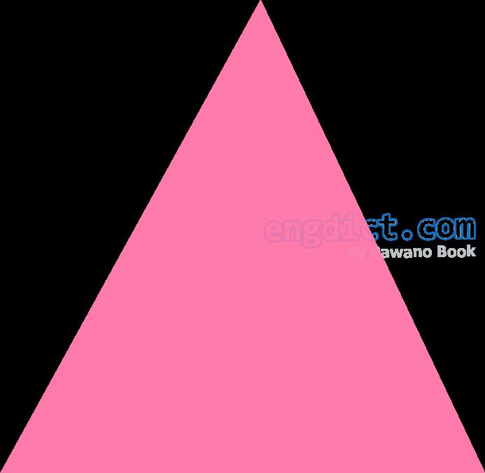 isosceles triangle แปลว่า สามเหลี่ยมหน้าจั่ว