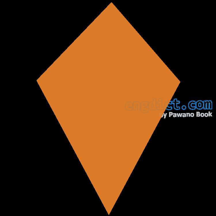 kite แปลว่า สี่เหลี่ยมรูปว่าว