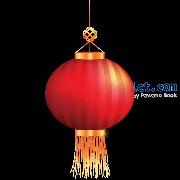 lantern แปลว่า โคมไฟ,โป๊ะไฟ