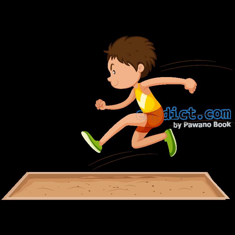 long jump แปลว่า กีฬากระโดดไกล