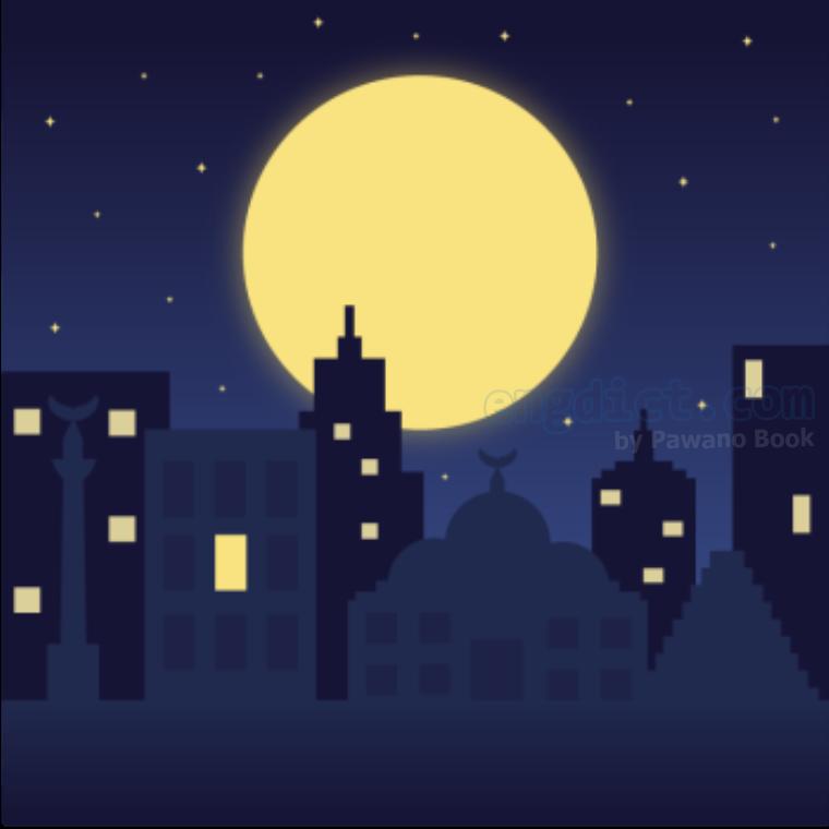 midnight แปลว่า ตอนกลางคืน