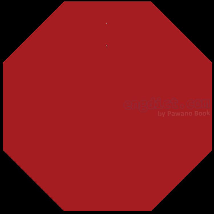 octagon แปลว่า รูป 8 เหลี่ยม 8 มุม