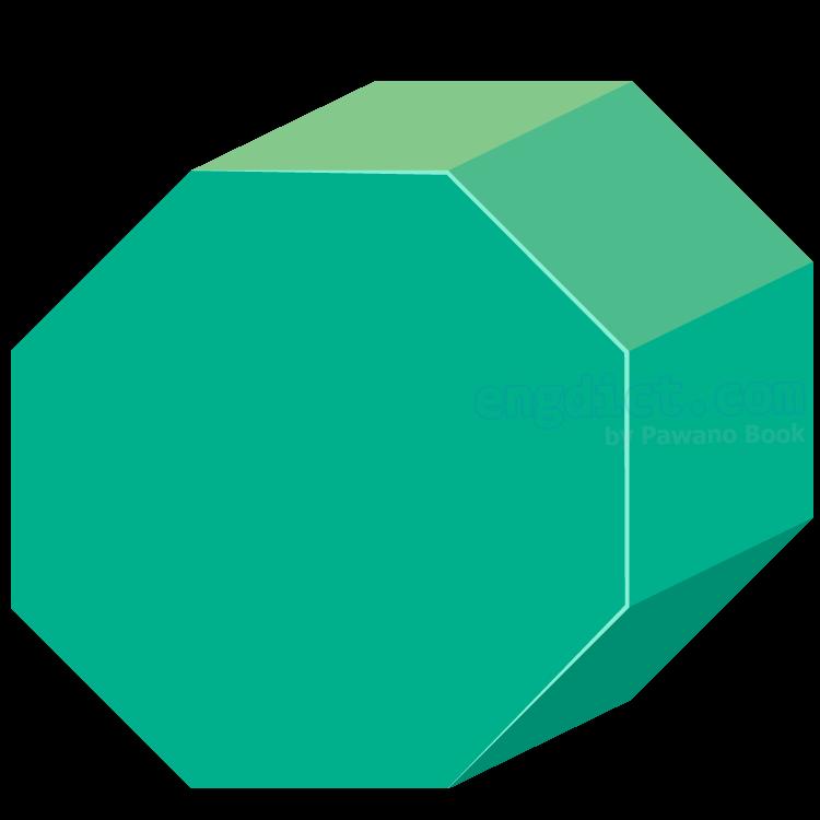 octagonal Prism แปลว่า ปริซึมแปดเหลี่ยม