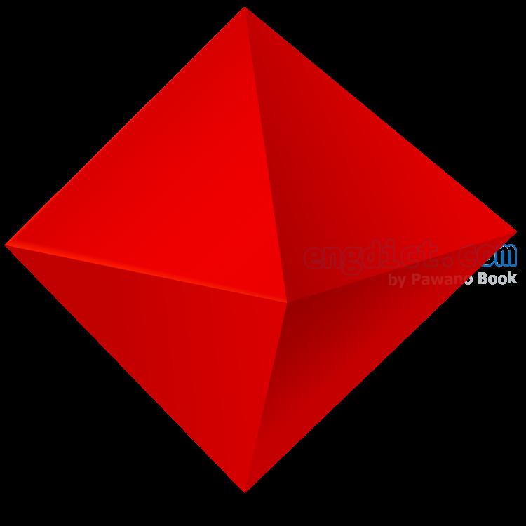 octahedron แปลว่า รูปแปดด้าน