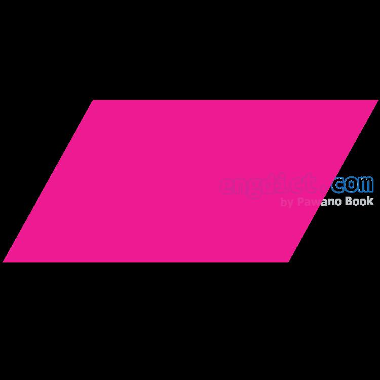 parallelogram แปลว่า สี่เหลี่ยมด้านขนาน