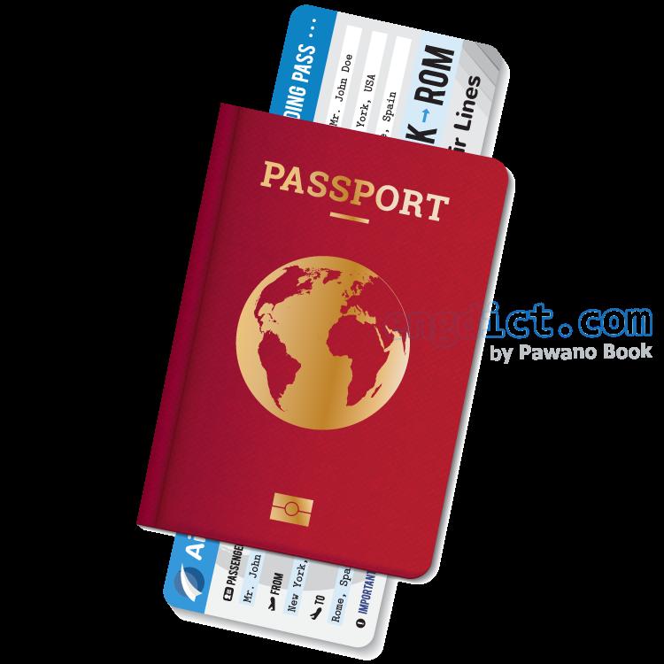 passport แปลว่า หนังสือเดินทาง