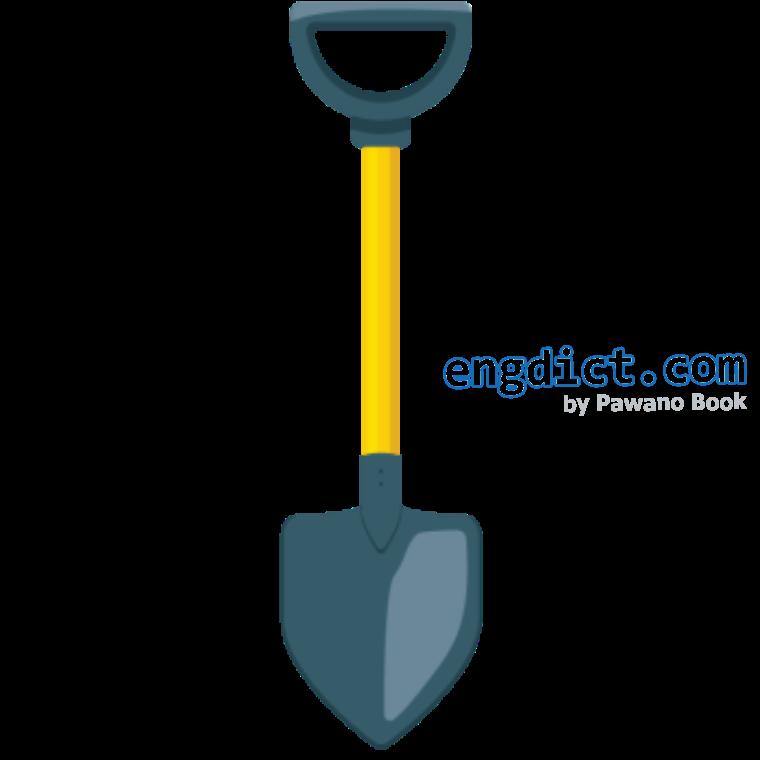 pickaxe แปลว่า พลั่ว
