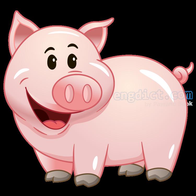 pig แปลว่า หมู