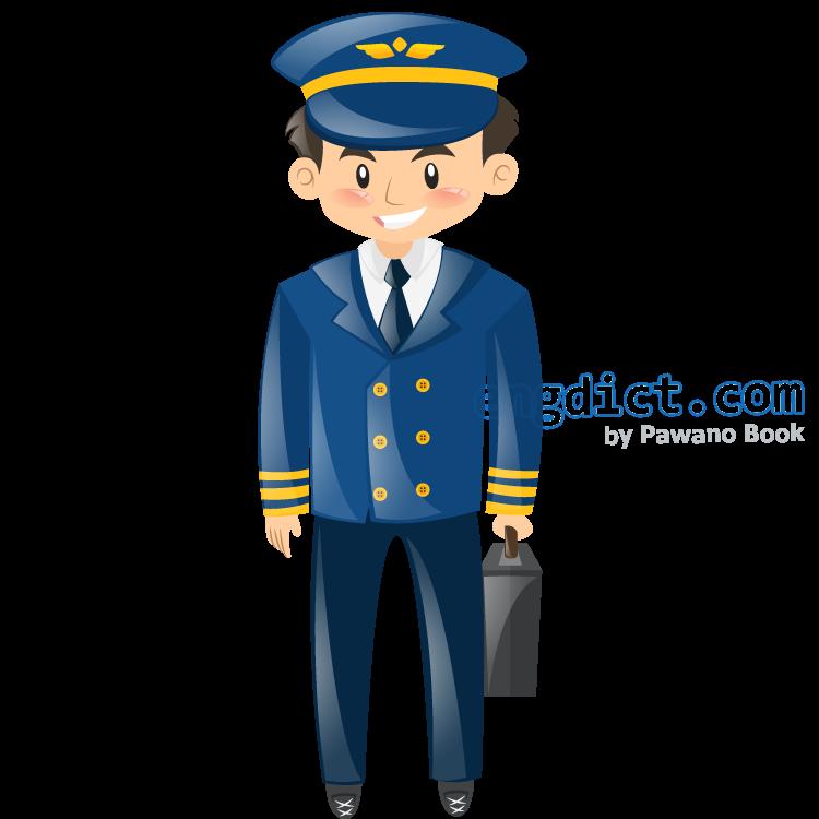 pilot แปลว่า นักบิน