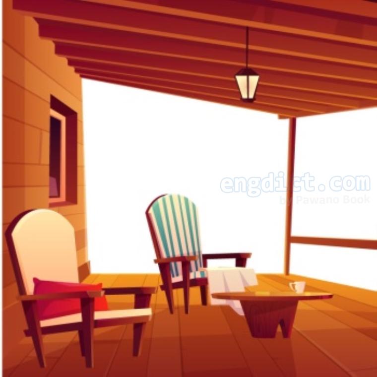 porch light แปลว่า ไฟระเบียง