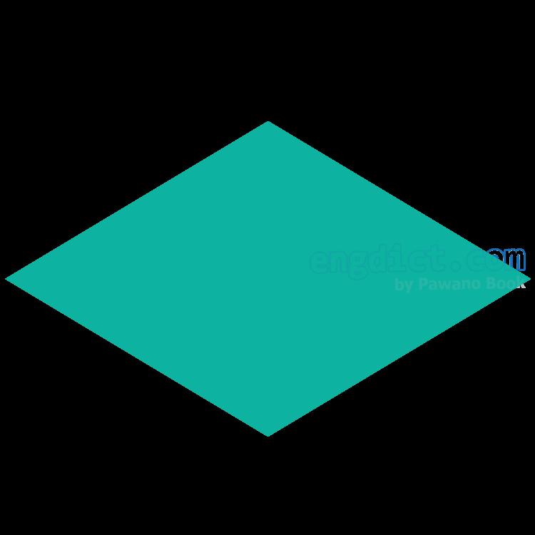 rhombus แปลว่า สี่เหลี่ยมขนมเปียกปูน