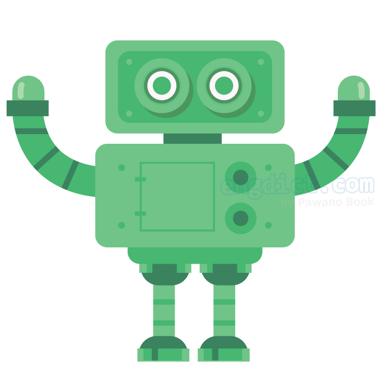 robot แปลว่า หุ่นยนต์