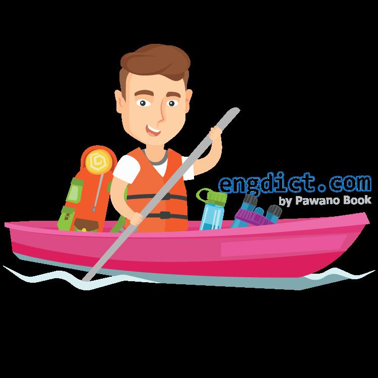 rowing แปลว่า กีฬาพายเรือ