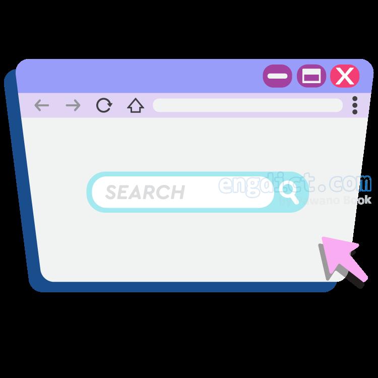 search แปลว่า ค้นหา