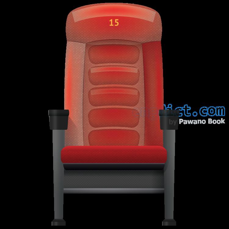 seat แปลว่า ที่นั่ง
