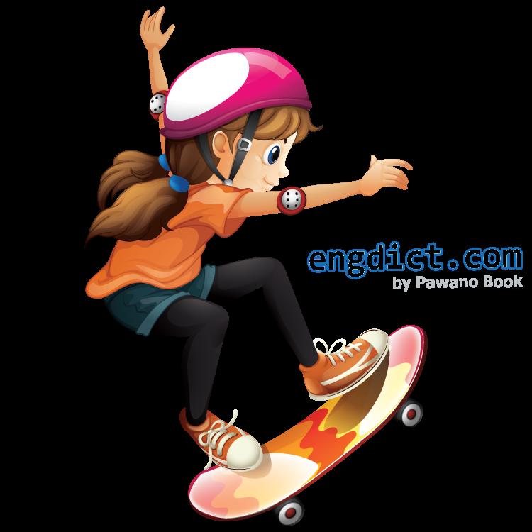 skateboarding แปลว่า กีฬาสเก็ตบอร์ด
