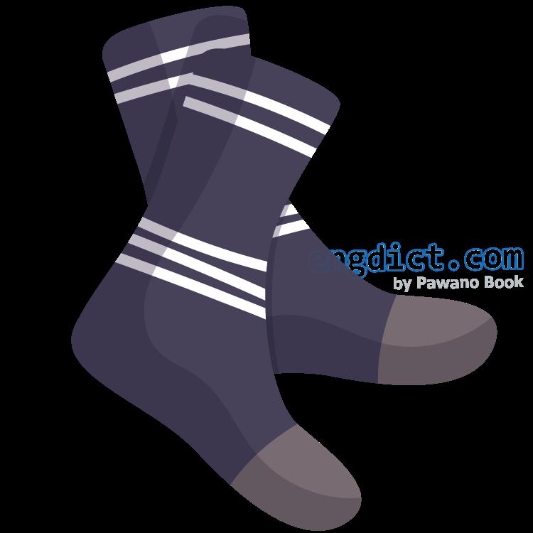 sock แปลว่า ถุงเท้า