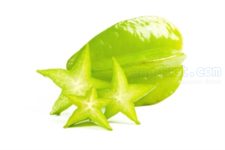star fruit แปลว่า มะเฟือง
